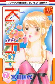 Kiss and Fight7【電子書籍】[ 宮川匡代 ]