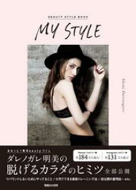 MY STYLE【電子書籍】[ ダレノガレ明美 ]