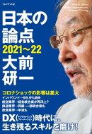 日本の論点2021〜22