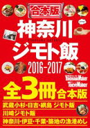 【合本版】神奈川ジモト飯セット2016ー2017