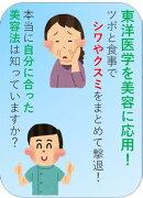 東洋医学を美容に応用すればシワやクスミ・たるみをまとめて改善できる