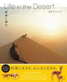 玄光社MOOK Life in the Desert 砂漠に棲む【電子書籍】