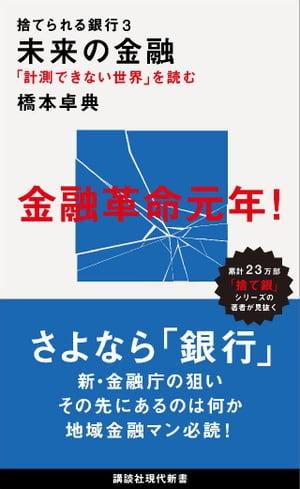 捨てられる銀行3 未来の金融 「計測できない世界」を読む【電子書籍】[ 橋本卓典 ]