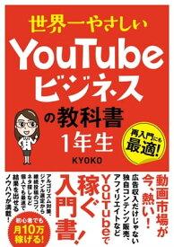 世界一やさしい YouTubeビジネスの教科書 1年生【電子書籍】[ KYOKO ]