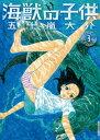 海獣の子供(3)【電子書籍】[ 五十嵐大介 ]