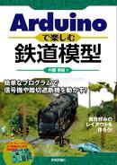 Arduinoで楽しむ鉄道模型 〜簡単なプログラムで信号機や踏切遮断機を動かす!〜