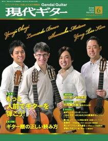 月刊現代ギター 2013年6月号 No.592 2013年6月号 No.592【電子書籍】