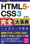 今すぐ使えるかんたんPLUS+ HTML5&CSS3 完全大事典