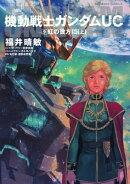 機動戦士ガンダムUC9 虹の彼方に(上)