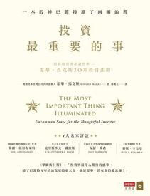 投資最重要的事:一本股神巴菲特讀了兩遍的書 The Most Important Thing Illuminated: Uncommon Sense for the Thoughtful Investor【電子書籍】[ 霍華.馬克斯 ]