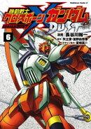 機動戦士クロスボーン・ガンダム DUST(6)