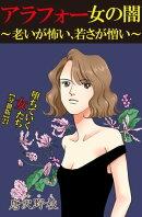 堕ちていく女たち【分冊版】23アラフォー女の闇〜老いが怖い、若さが憎い〜