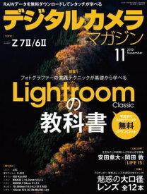 デジタルカメラマガジン 2020年11月号【電子書籍】