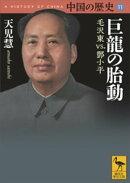 中国の歴史11 巨龍の胎動 毛沢東vs.トウ小平