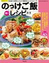 楽々のっけご飯レシピ【電子書籍】[ 汲玉 ]