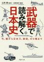 武器で読み解く日本史弓、槍から日本刀、鉄砲、ゼロ戦まで【電子書籍】
