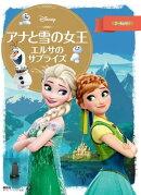 ディズニーゴールド絵本 アナと雪の女王 エルサのサプライズ