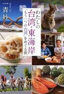 わたしの台湾・東海岸ー「もう一つの台湾」をめぐる旅ー