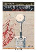 熱学思想の史的展開1 ──熱とエントロピー