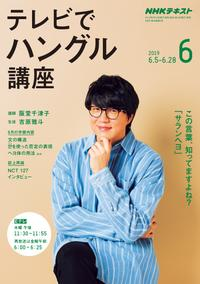 NHKテレビ テレビでハングル講座 2019年6月号[雑誌]