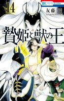 贄姫と獣の王 14
