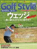 Golf Style(ゴルフスタイル) 2014年 1月号
