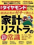 週刊ダイヤモンド 19年1月19日号