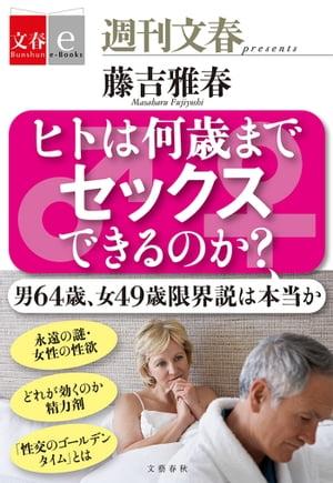 ヒトは何歳までセックスできるのか? 【文春e-Books】【電子書籍】[ 藤吉雅春 ]