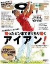 ゴルフダイジェスト 2020年12月号【電子書籍】