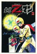 東京Zマン2
