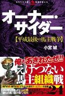 オーナー・サイダー【平成最後の馬主戦争】