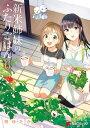 新米姉妹のふたりごはん6【電子書籍】[ 柊 ゆたか ]