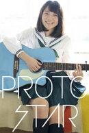 PROTO STAR 広瀬咲楽 vol.1