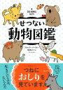 せつない動物図鑑【電子書籍】[ ブルック・バーカー ]