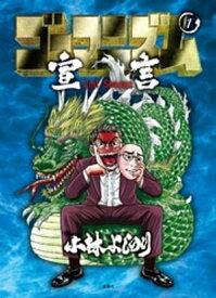 ゴーマニズム宣言 2nd Season 第1巻【電子書籍】[ 小林よしのり ]