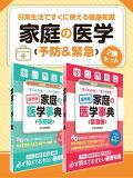 日常生活ですぐに使える健康知識 家庭の医学 予防&緊急 2冊セット