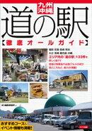 九州・沖縄 道の駅徹底オールガイド