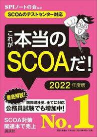 【SCOAのテストセンター対応】 これが本当のSCOAだ! 2022年度版【電子書籍】[ SPIノートの会 ]