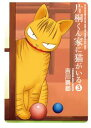 片桐くん家に猫がいる 3巻【電子書籍】[ 吉川景都 ]