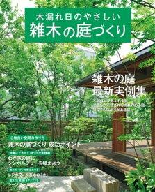 木漏れ日のやさしい雑木の庭づくり【電子書籍】