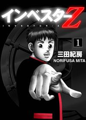 Investor Z (1)Investor Z (1)【電子書籍】[ Norifusa Mita ]