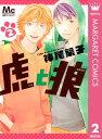 虎と狼 2【電子書籍】[ 神尾葉子 ]