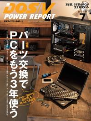 DOS/V POWER REPORT 2018年7月号【電子書籍】