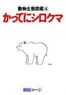 かってにシロクマ 動物生態図鑑 4