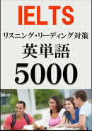 IELTS 英単語5000(リスニング・リーディング対策)BANDスコア5.0〜7.0以上
