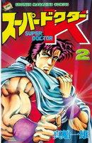 スーパードクターK(2)