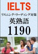 IELTS 英熟語1190(リスニング・リーディング対策)BANDスコア5.0〜7.0以上