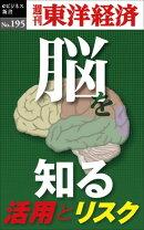 「脳」を知る