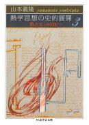 熱学思想の史的展開3 ──熱とエントロピー