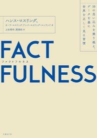 FACTFULNESS(ファクトフルネス)10の思い込みを乗り越え、データを基に世界を正しく見る習慣【電子書籍】[ ハンス・ロスリング ]